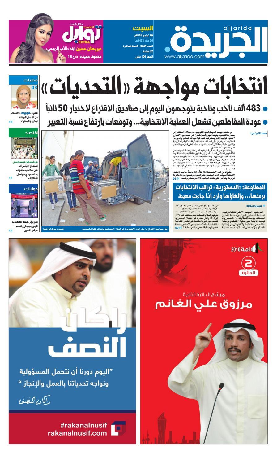 a0d7ac6e8 عدد الجريدة 26 نوفمبر 2016 by Aljarida Newspaper - issuu