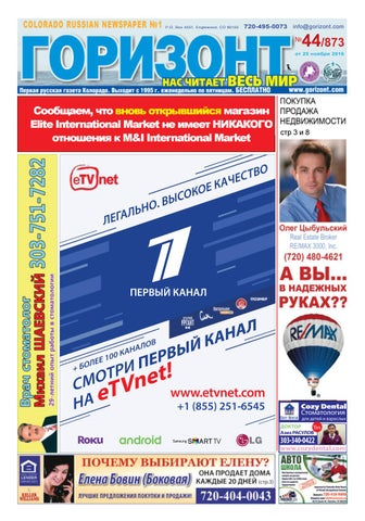 Горизонт 44 873 by Gorizont Russian Newspaper - issuu 86cf519dc1c