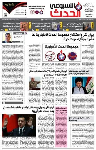 8a8ec7e9f صحيفة الحدث الاسبوعي - العدد 3 by محمد الشاكر - issuu