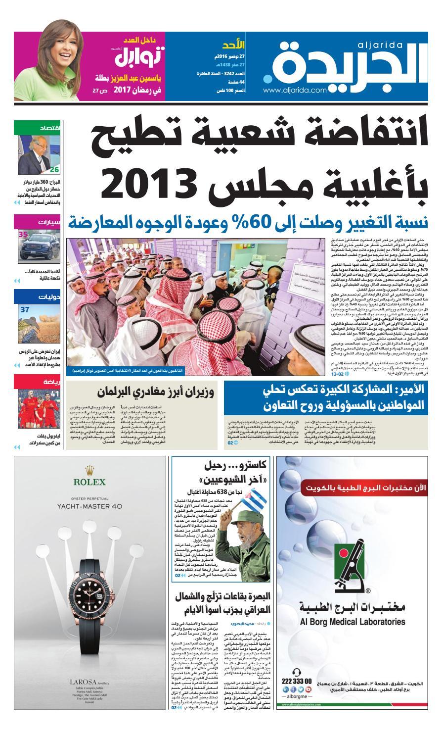 9a7f3d17c عدد الجريدة 27 نوفمبر 2016 by Aljarida Newspaper - issuu