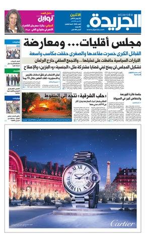 e2048ea942adb عدد الجريدة 28 نوفمبر 2016 by Aljarida Newspaper - issuu