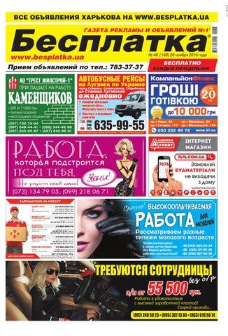 Besplatka  48 Харьков by besplatka ukraine - issuu f7f952aad47