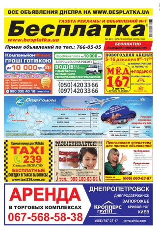 Besplatka  48 Днепр by besplatka ukraine - issuu 8eca3f0981367