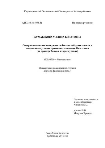 Диссертация жумабековой м б by narxoz university issuu page 1