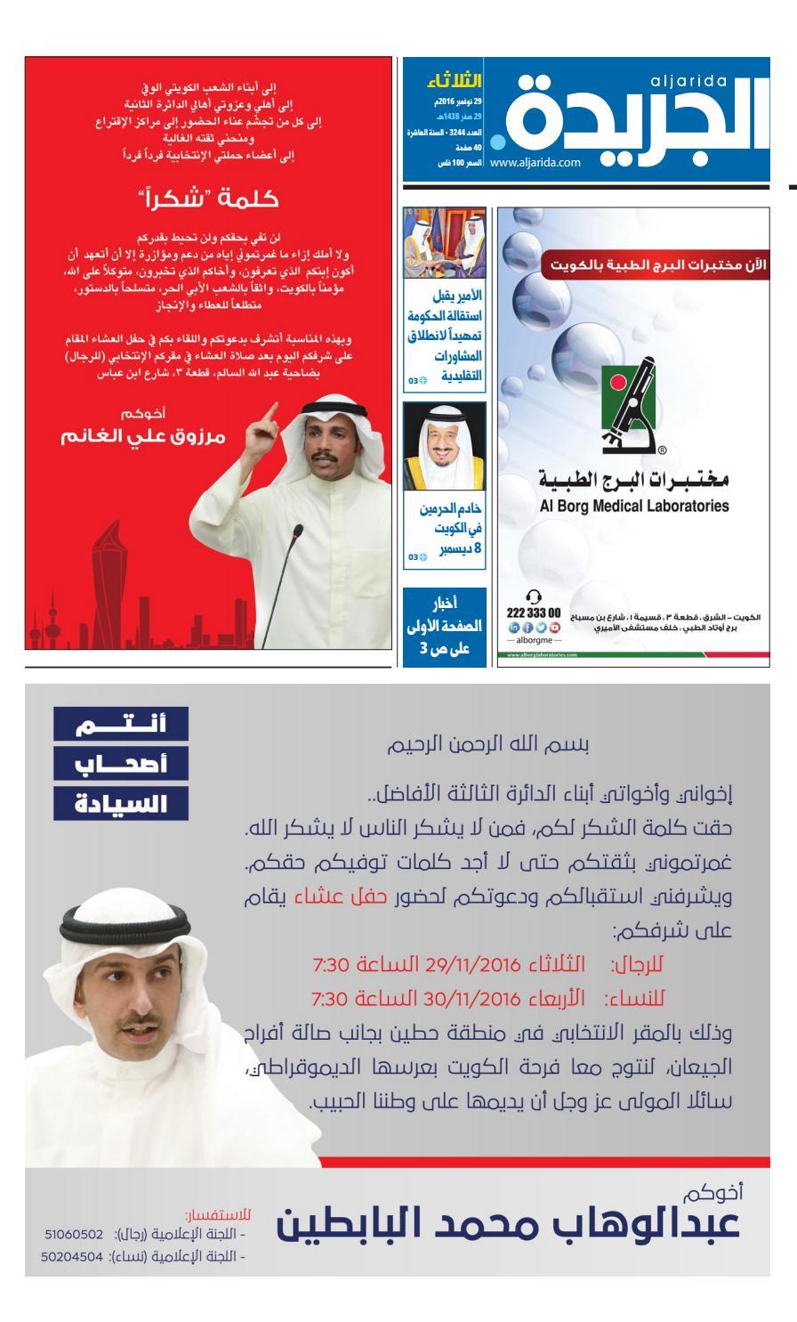 60462b933d389 عدد الجريدة 29 نوفمبر 2016 by Aljarida Newspaper - issuu