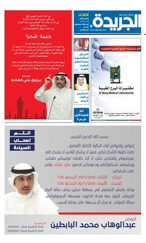 567fe88cd عدد الجريدة 29 نوفمبر 2016 by Aljarida Newspaper - issuu