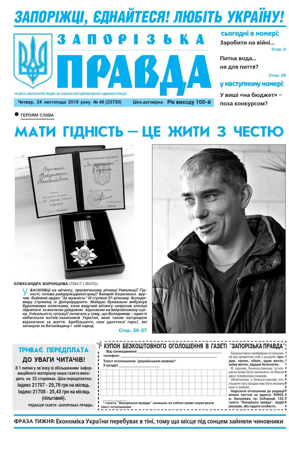 24 11 16 by Запорізька правда - issuu 6a061d8c80d1d