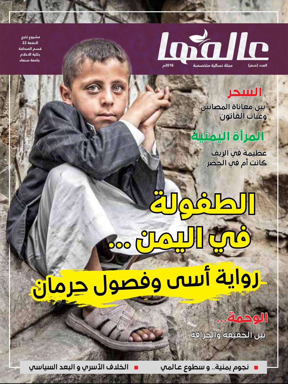 fba1e4a55a100 مجلة عالمها by مجلة عالمها - issuu