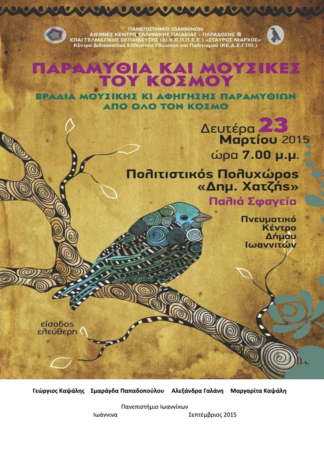 bd85fdbdaa4 Παραμύθια και μουσικές του κόσμου by Center for the Study of the Hellenic  Language and Culture - University of Ioannina - issuu