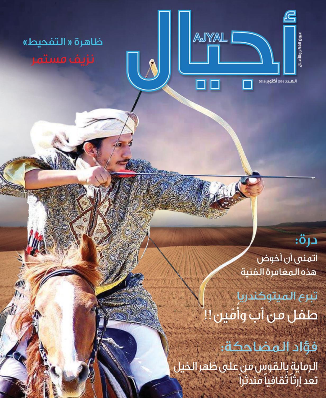 7f8563c8d6284 Ajyal Magazine Qatar by Ravi Nair - issuu
