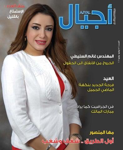 cf678a942d8da Ajyal Magazine Qatar by Ravi Nair - issuu