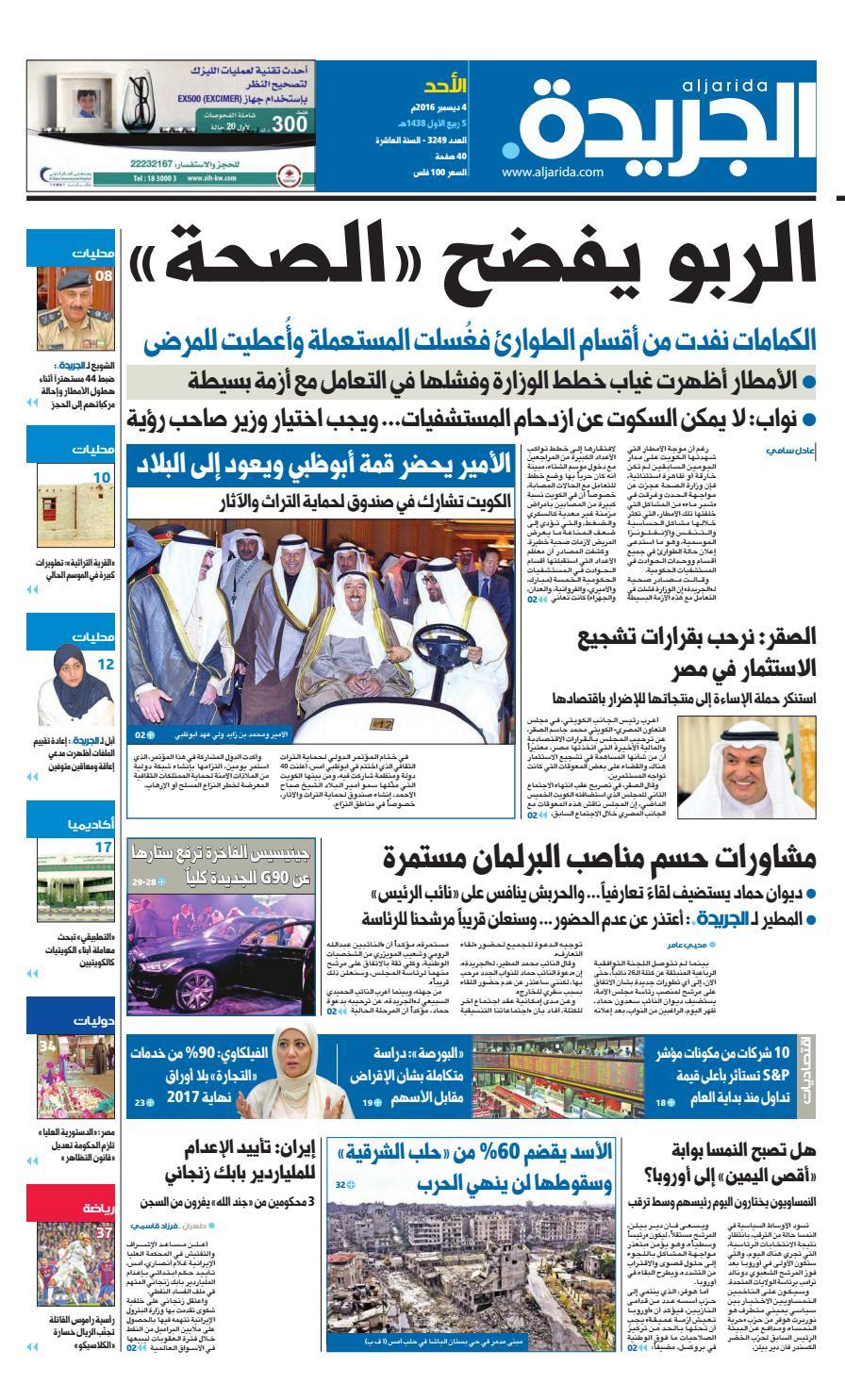 61bb052f6 عدد الجريدة 04 ديسمبر 2016 by Aljarida Newspaper - issuu
