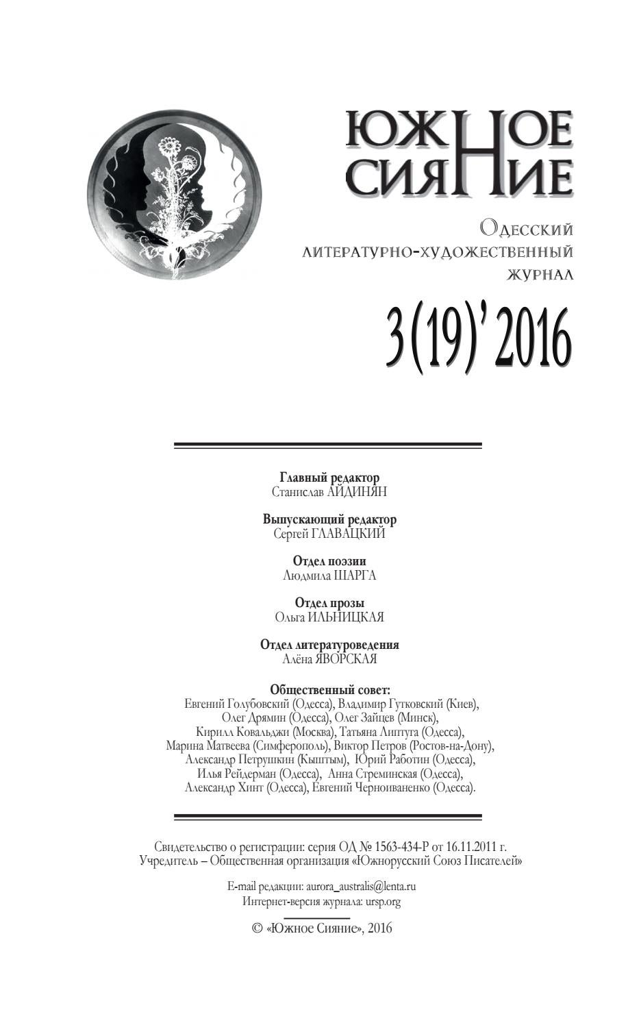 ЮЖНОЕ СИЯНИЕ № 3 2016 by us periodical - issuu 7071644aecd