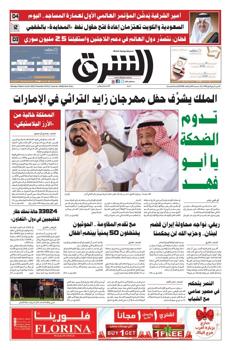 76384e827 صحيفة الشرق - العدد 1828 - نسخة جدة by صحيفة الشرق السعودية - issuu