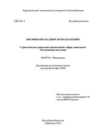 Диссертация джазыкбаевой б к by narxoz university issuu page 1