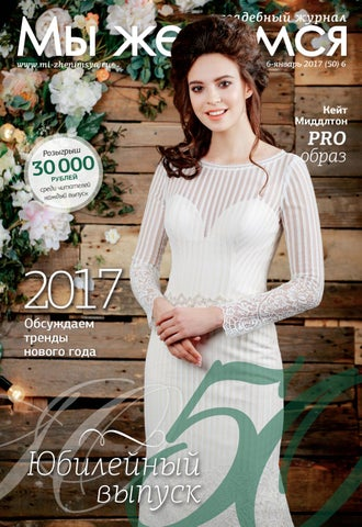 1b9b7d3549a Свадебный журнал