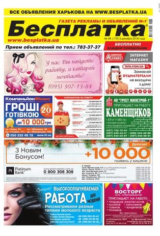 f83fc52c7556 Besplatka  49 Харьков by besplatka ukraine - issuu