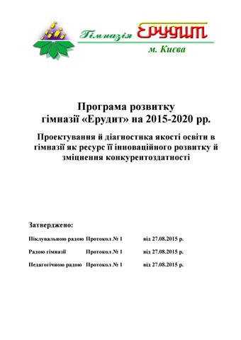 Перспективне планування програма розвитку 2015 2020 рр by narina ... 0795883c45382