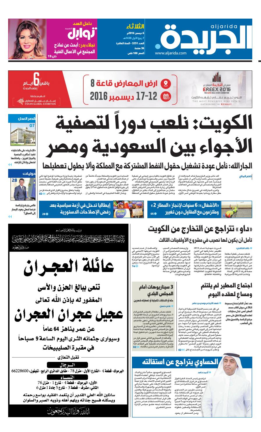 bdbf2a901 عدد الجريدة 06 ديسمبر 2016 by Aljarida Newspaper - issuu