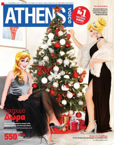 642262efa32 Athens Voice 594 by Athens Voice - issuu
