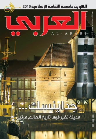 9b7df9840 Alarabi nov 2016 by عام - issuu