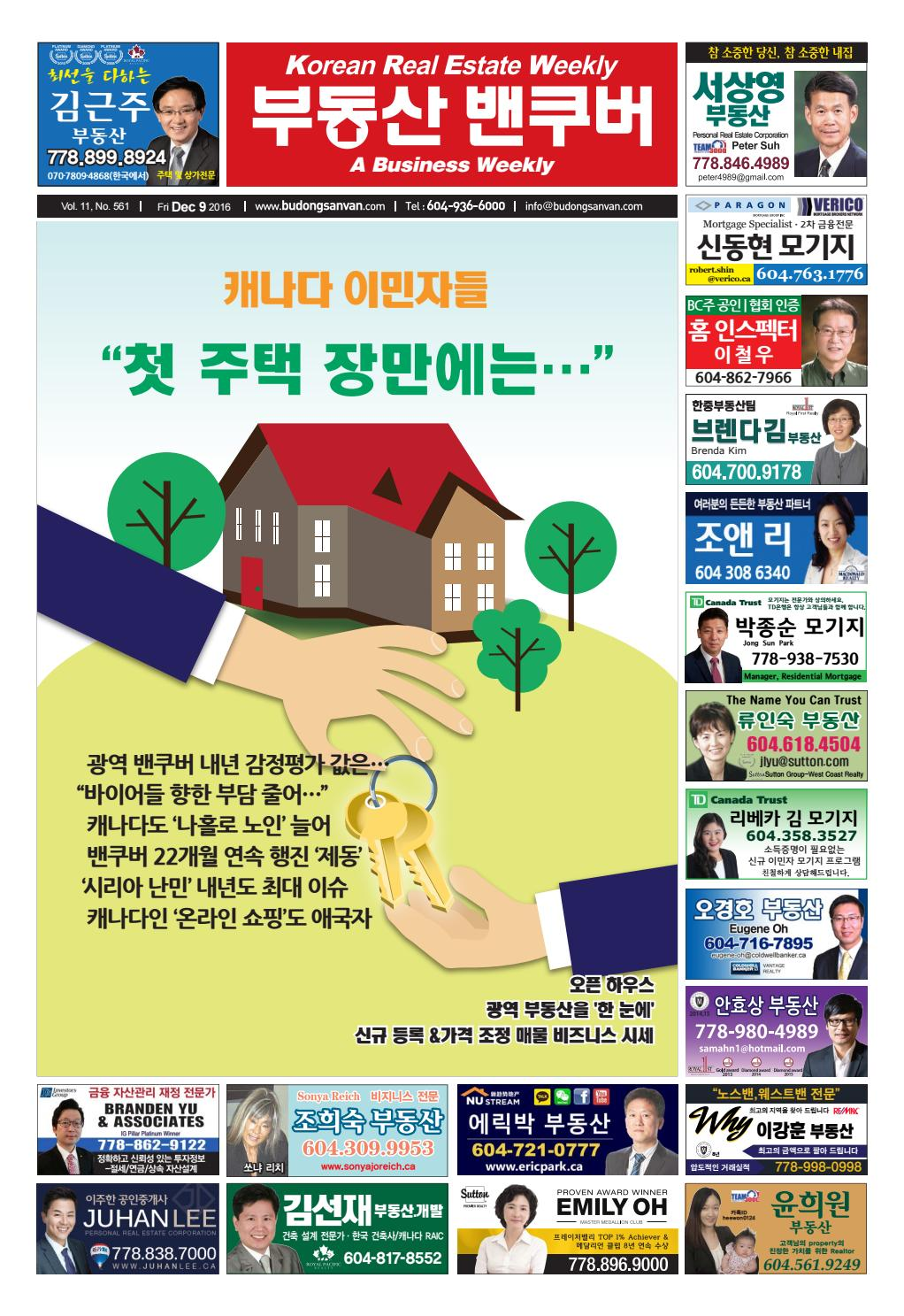 561 by Korean Real Estate Weekly issuu