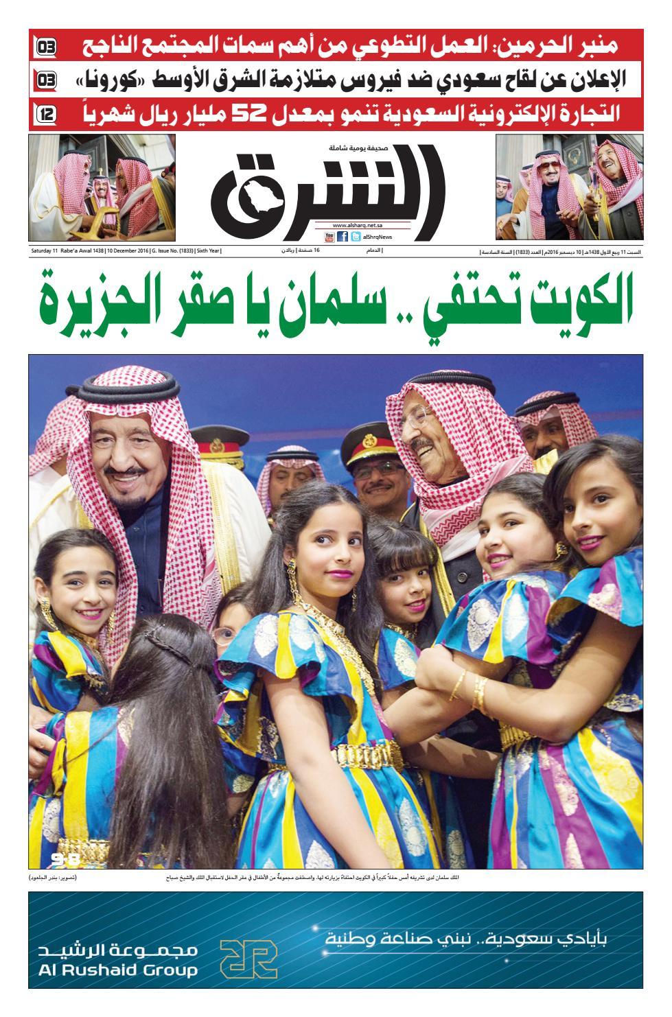 87e86b59d صحيفة الشرق - العدد 1833 - نسخة الدمام by صحيفة الشرق السعودية - issuu