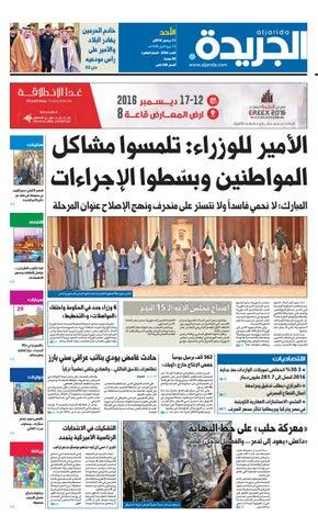 442f1d9d65785 عدد الجريدة 11 ديسمبر 2016 by Aljarida Newspaper - issuu