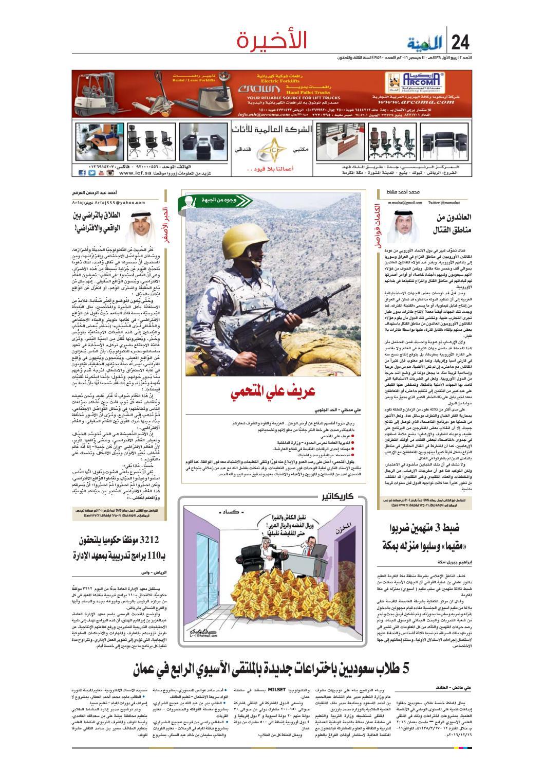 960f63d744375 Madina 20161211 by Al-Madina Newspaper - issuu