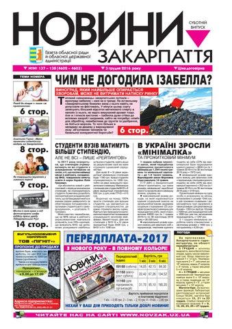 Novini 03 12 2016 №№ 137 – 138 (4602 – 4603) by Новини Закарпаття ... cbecab124ea63