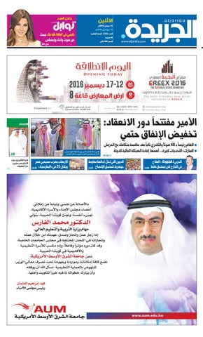 fbbb4527b عدد الجريدة 12 ديسمبر 2016 by Aljarida Newspaper - issuu