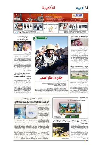 fd2b6ae92 Madina 20161212 by Al-Madina Newspaper - issuu