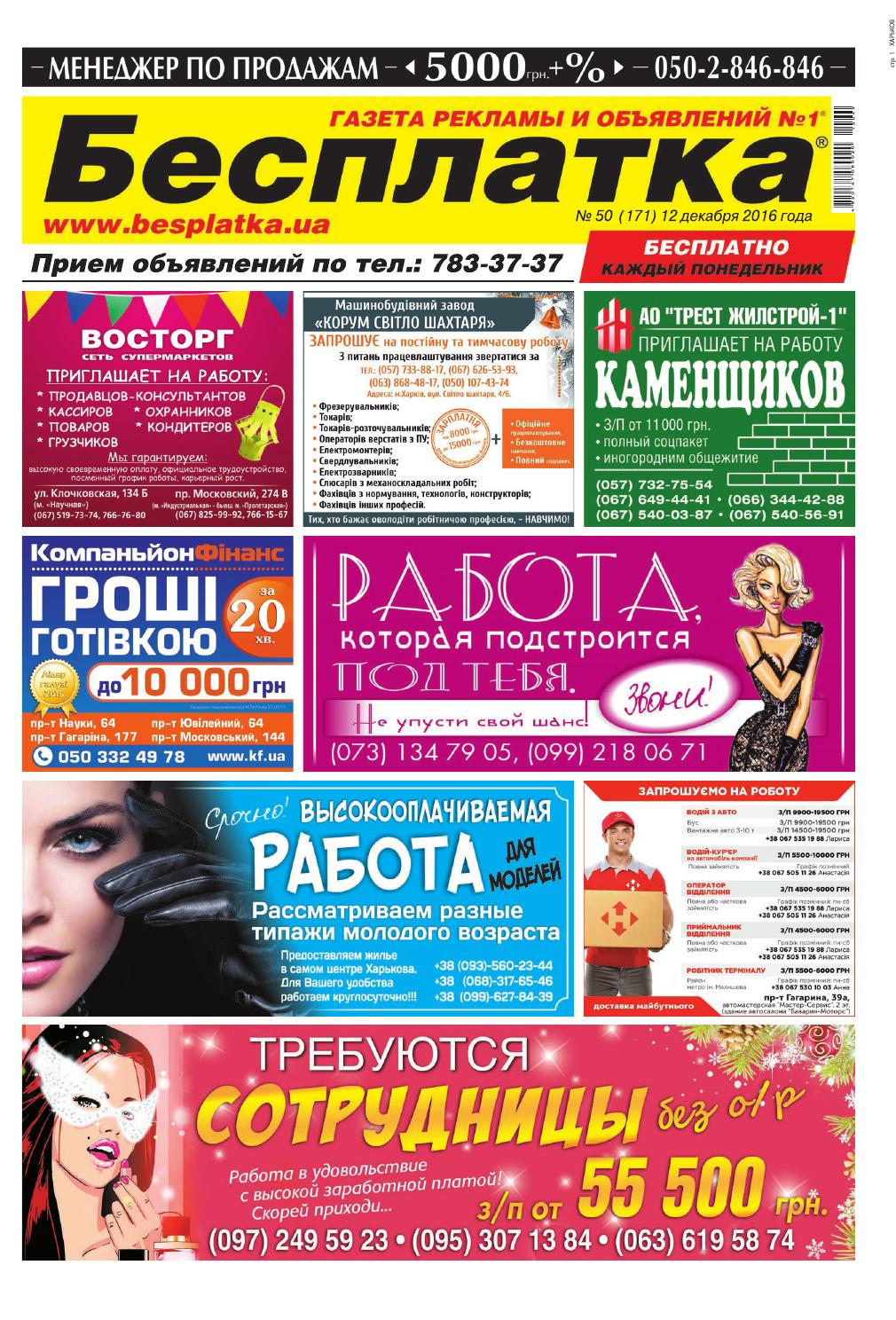 Besplatka  50 Харьков by besplatka ukraine - issuu c16092e754073