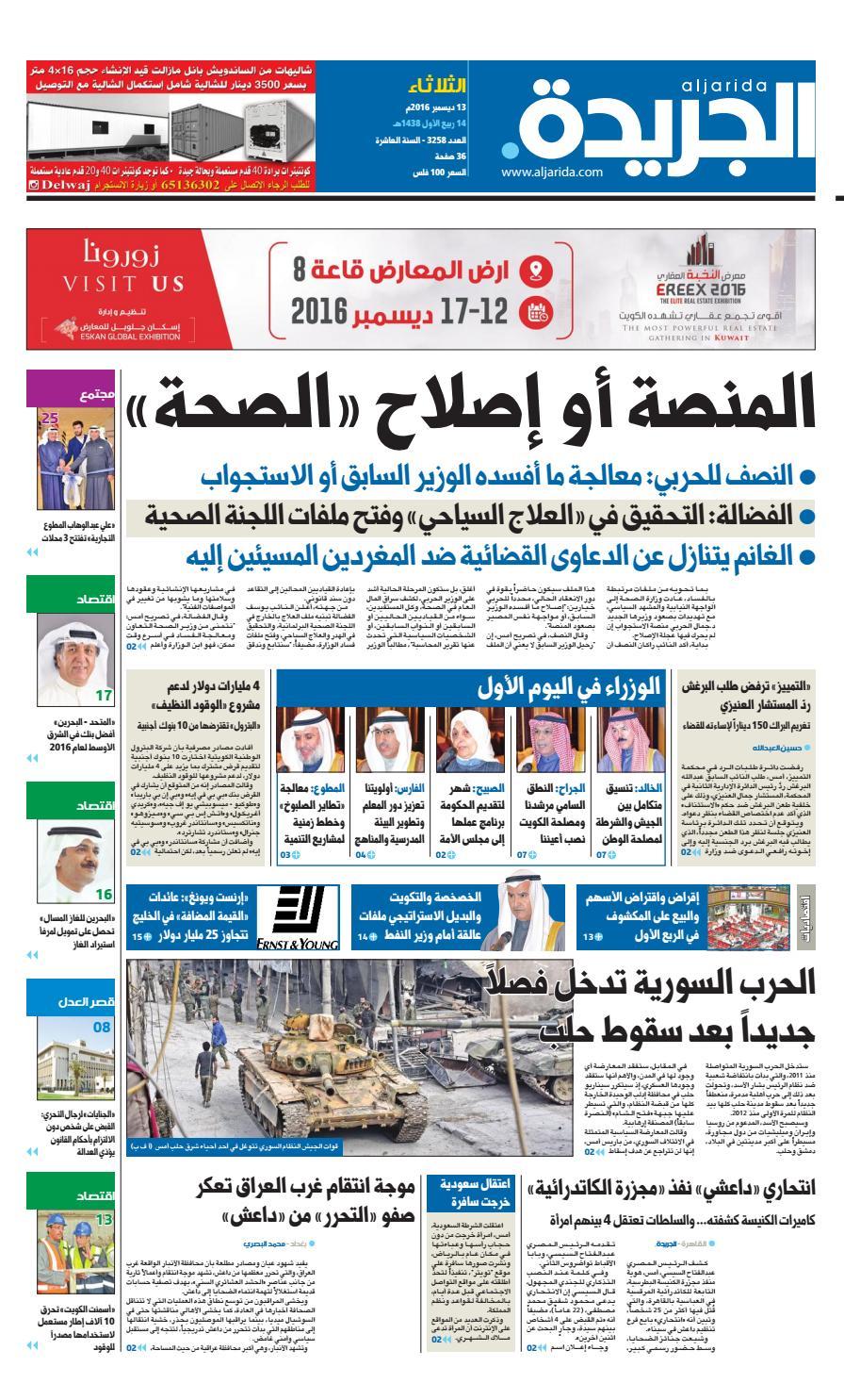 3e8899a247da4 عدد الجريدة 13 ديسمبر 2016 by Aljarida Newspaper - issuu