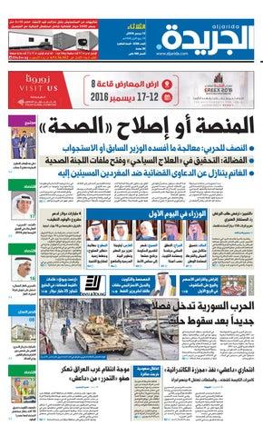 58c2b11ae65e7 عدد الجريدة 13 ديسمبر 2016 by Aljarida Newspaper - issuu