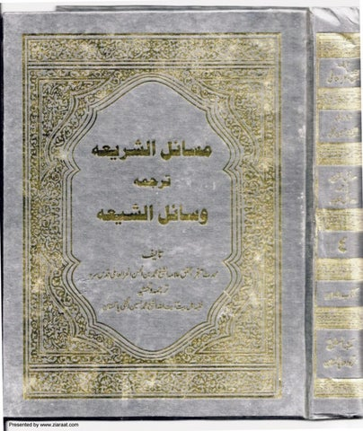 Pdf urdu shia in books