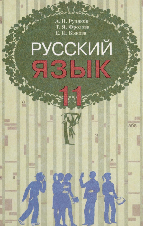 Русский язык 11 класс рудяков фролова быкова задание