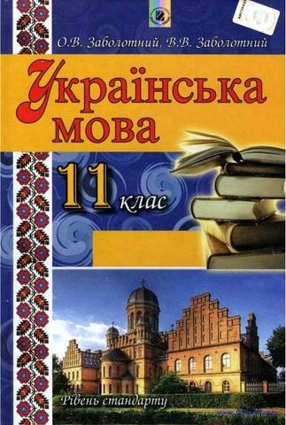 Ukread net 11 klas ukrajinska mova zabolotnij 2012 ukr by UkRead.Net ... 43ef5a92c4ae4