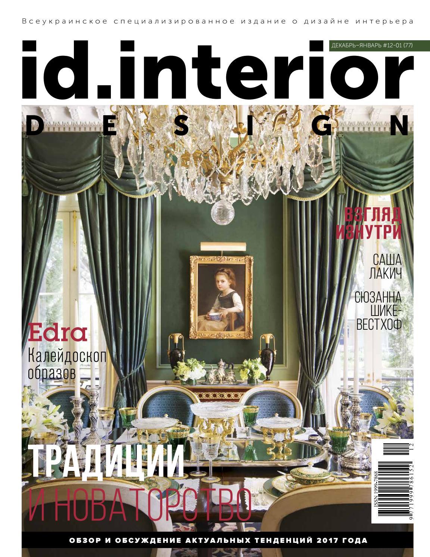 100 interior design magazines home interior magazines 28 hom