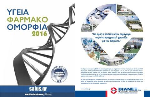2eb40a58fb Ygeia Farmako Omorfia 2016 by NewTimes - issuu
