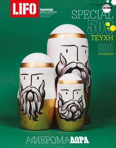 5c7ffb893a Τεύχος 500 by Dyo Deka S.A. - issuu