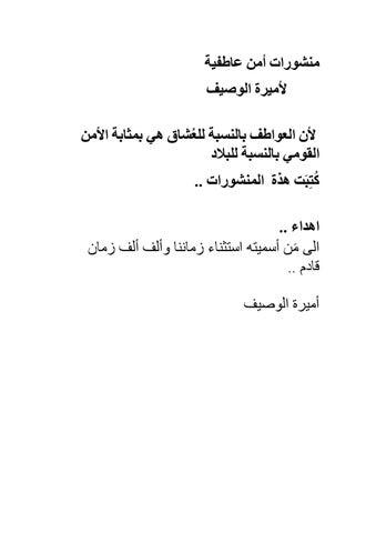 8f1855e41 منشورات عاطفية by amira alwisif - issuu