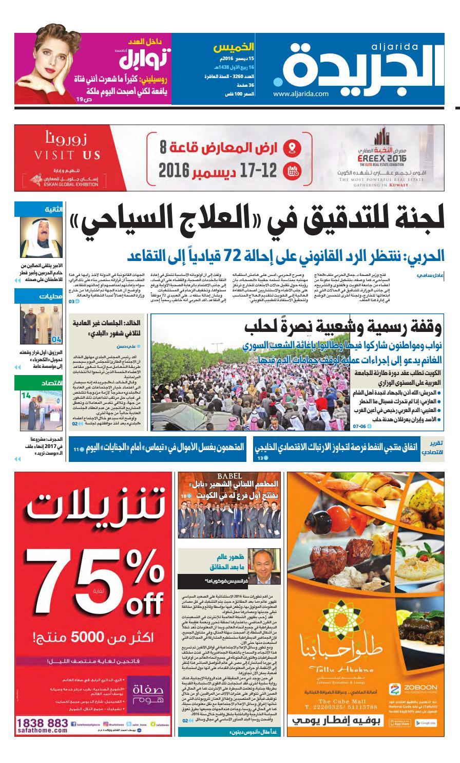 d5ac77a65 عدد الجريدة 15 ديسمبر 2016 by Aljarida Newspaper - issuu