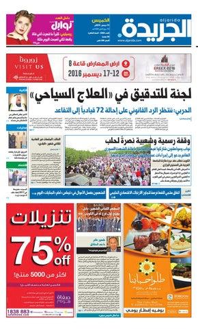 07fbcc8ad99a9 عدد الجريدة 15 ديسمبر 2016 by Aljarida Newspaper - issuu