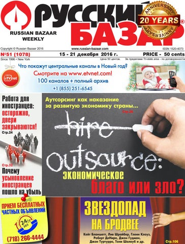 Russian Bazaar 1078 By Russian Bazaar Newspaper Issuu