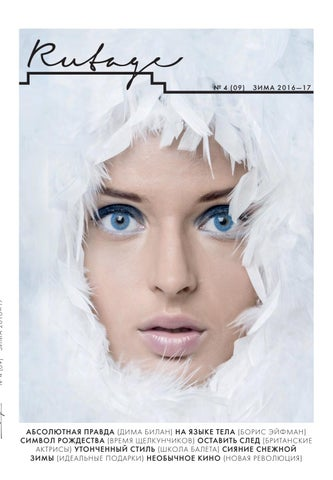 90e021667a93 Rutage   9 - Russian London Lifestyle Magazine by Rutage - issuu
