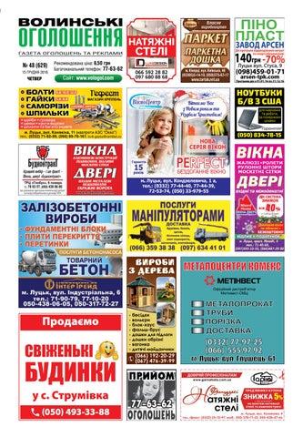 Волинські оголошення  48(629) by Марк-Медіа - issuu 4e3e45bec7289