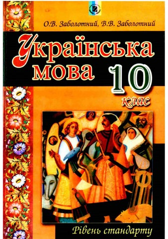 10-klas-ukrajinska-mova-avramenko-2018 by portfel sb - issuu 52f325309a826