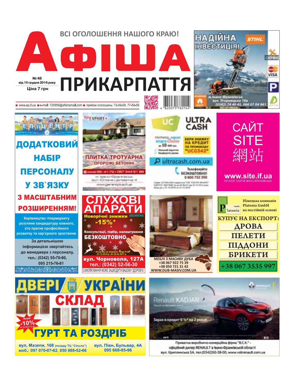 3905287caeef20 Афіша Прикарпаття №48 by Olya Olya - issuu