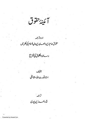 Aaina e Huqooq Part 1 by Islamic Books - issuu